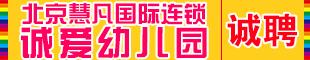 北京慧凡教育
