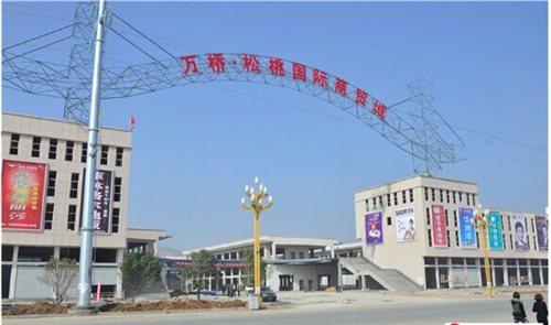 万桥・松桃国际商贸城
