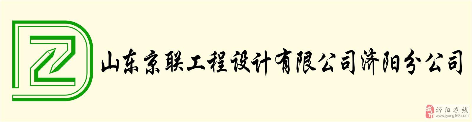 山东京联工程设计有限公司济阳分公司