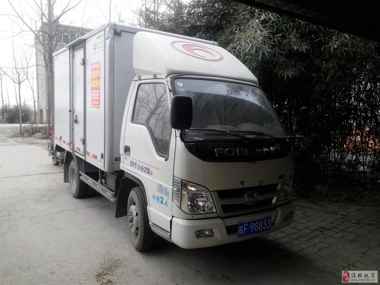 转让福田时代轻卡箱式货车