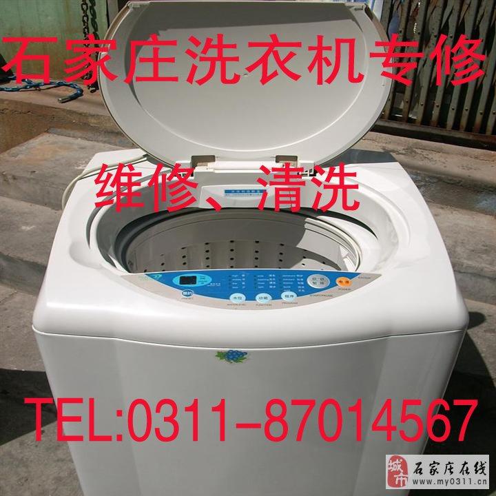 精修;滚筒洗衣机、全自动波轮洗衣机、双缸洗衣机维修、大型洗衣机。清洗、安装等服务。 洗衣机维修品牌:松下、三星、西门子、惠而浦、荣事达、海尔、伊莱克斯、LG、小天鹅、三洋、小鸭洗衣机、等 。本公司专业从事洗衣机维修,清洗保养、移机 安装 等服务。拥有一支经验丰富的队伍,统一管理、统一培训、统一着装,技术力量雄厚,人员素质高、服务质量好。洗衣机维修业务是我们多年专业服务项目,如果您有任何的需求帮助,请联系客服中心电话我们向用户郑重承诺,用户登记报修24小时内提供故障维修服务-- 为消费者贴心、高效、专业、全