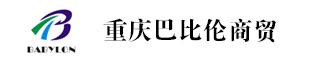 (案例)重庆巴比伦商贸有限公司