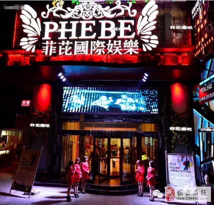 菲芘酒吧由國內著名夜店設計師親歷操刀設計,集音樂,燈光,視覺,舞美