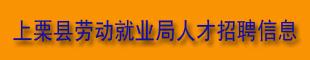 上栗县劳动就业局