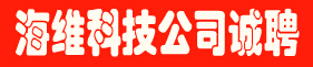 江山海維科技有限公司(江山市海維輸變電設備研究所)