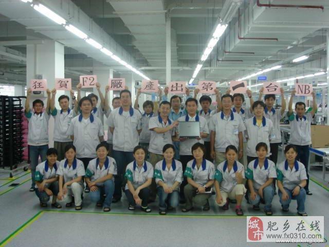 一、公司介绍:上海昌硕科技座落于上海浦东新区康桥工业园,占地面积3200亩,母公司为和联集团,主要从事高科技电子产品的生产,为全球五大笔记本电脑生产企业之一,公司拥有世界级工程技术研发团队,为消费者、企业用户提供最具创新的科技解决方案。 我们相信人才是企业发展最核心的因素,我们欢迎崇本务实的有识之士加入昌硕,用努力和热情打造世界级制造品牌,我们愿意成为您职业生涯的起跑线,在上海这个国际化的大都市,让和硕与您的梦想共同启航,让我们的人生从此开始闪硕! 二、薪资待遇 :1、基本工资+生产奖金+职称加给+全勤