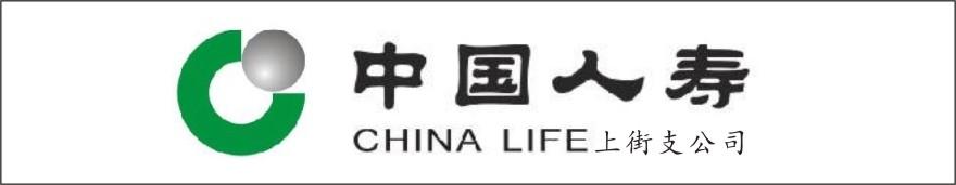 中国人寿保险公司上街支公司