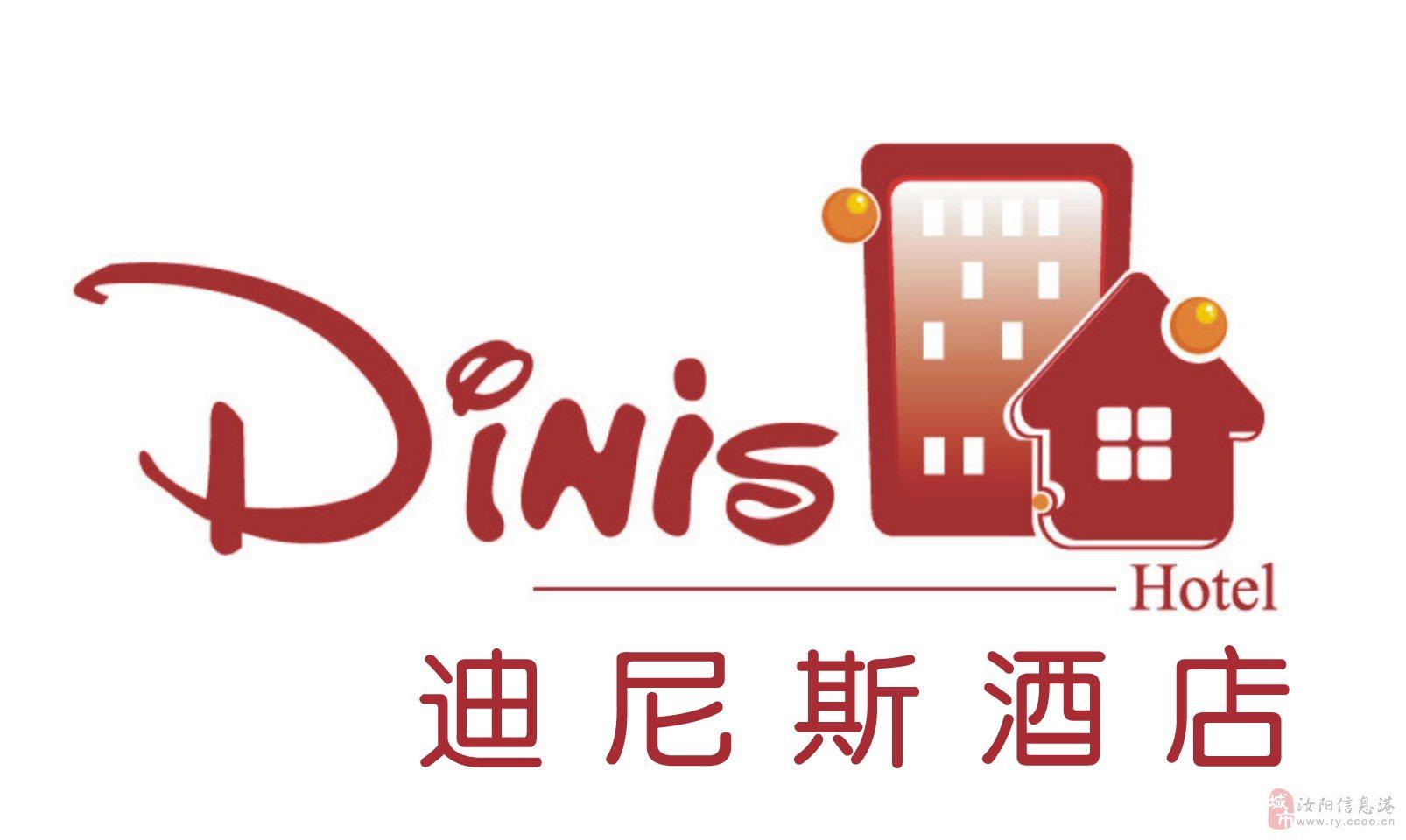 迪尼斯酒店招聘餐厅主管服务员
