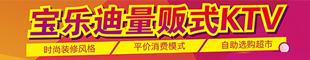 宝乐迪量贩式KTV合江店