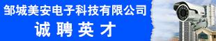 邹城美安电子科技有限公司