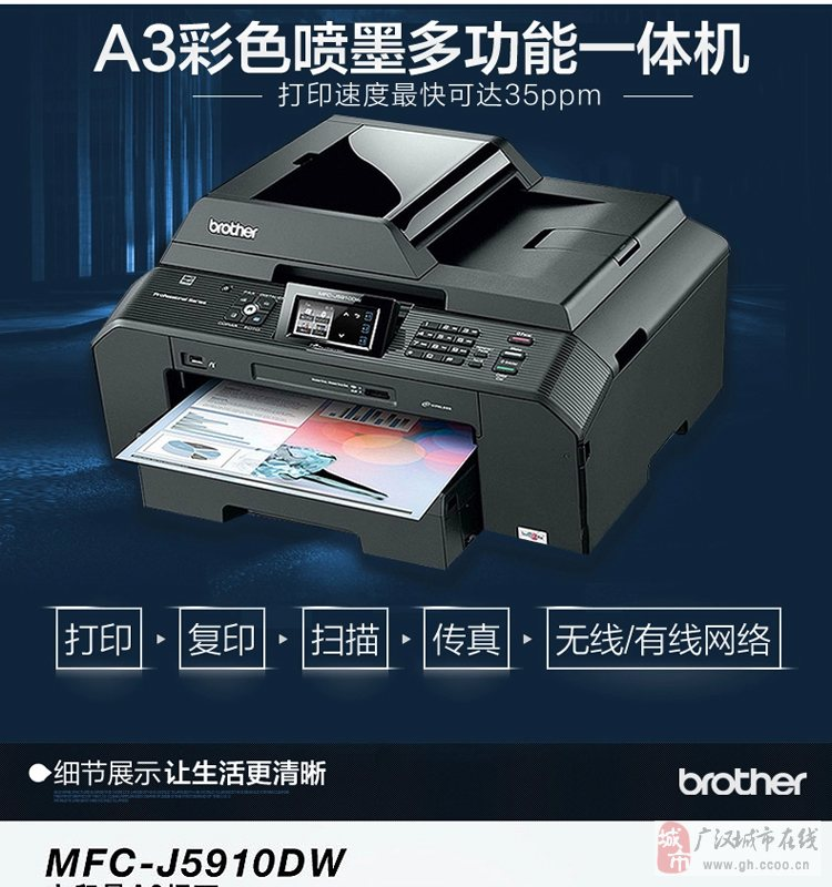 出售(BROTHER)J5910DW一体机