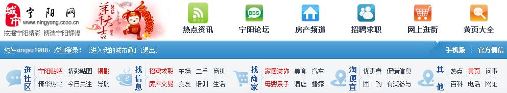 宁阳民生城市在线网络有限公司