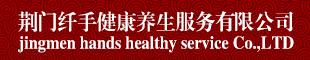 荆门纤手健康养生服务有限公司