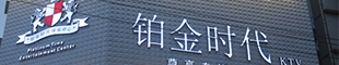 信丰铂金时代KTV