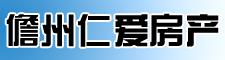 海南儋州仁爱房地产中介服务有限公司