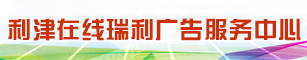 利津在线网络信息发布中心