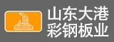 山东省博兴县大港彩钢板有限公司