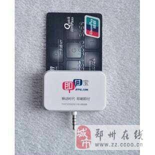 中国电信郑州分公司专业即付宝