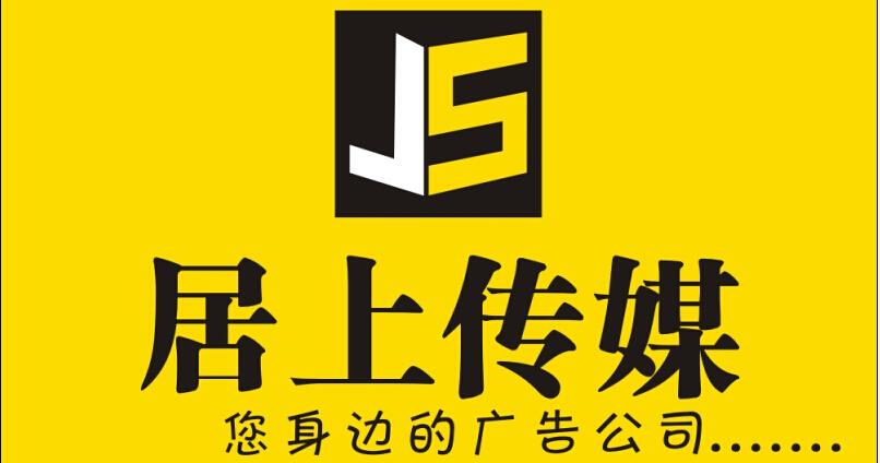 宁波保税区居上文化传媒有限公司