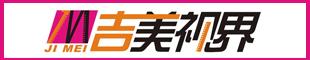 泉州吉美视界文化传播有限公司
