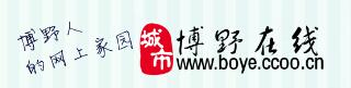 博野城市联盟广告公司(博野在线)