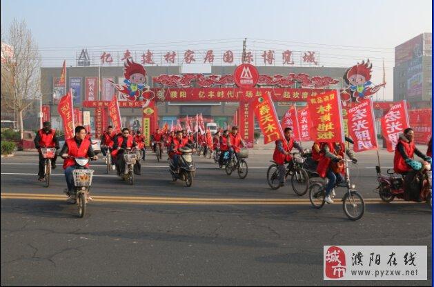 """""""低碳出行,从我做起"""" ——亿丰时代广场春季骑行活动"""