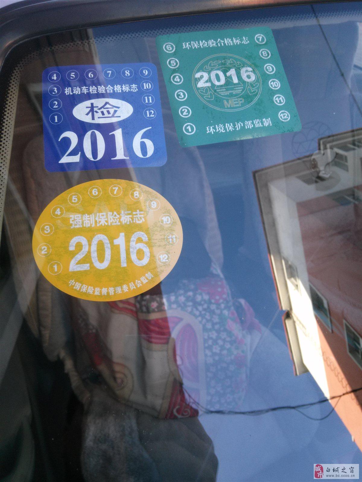 保险年检都完事到2016-04