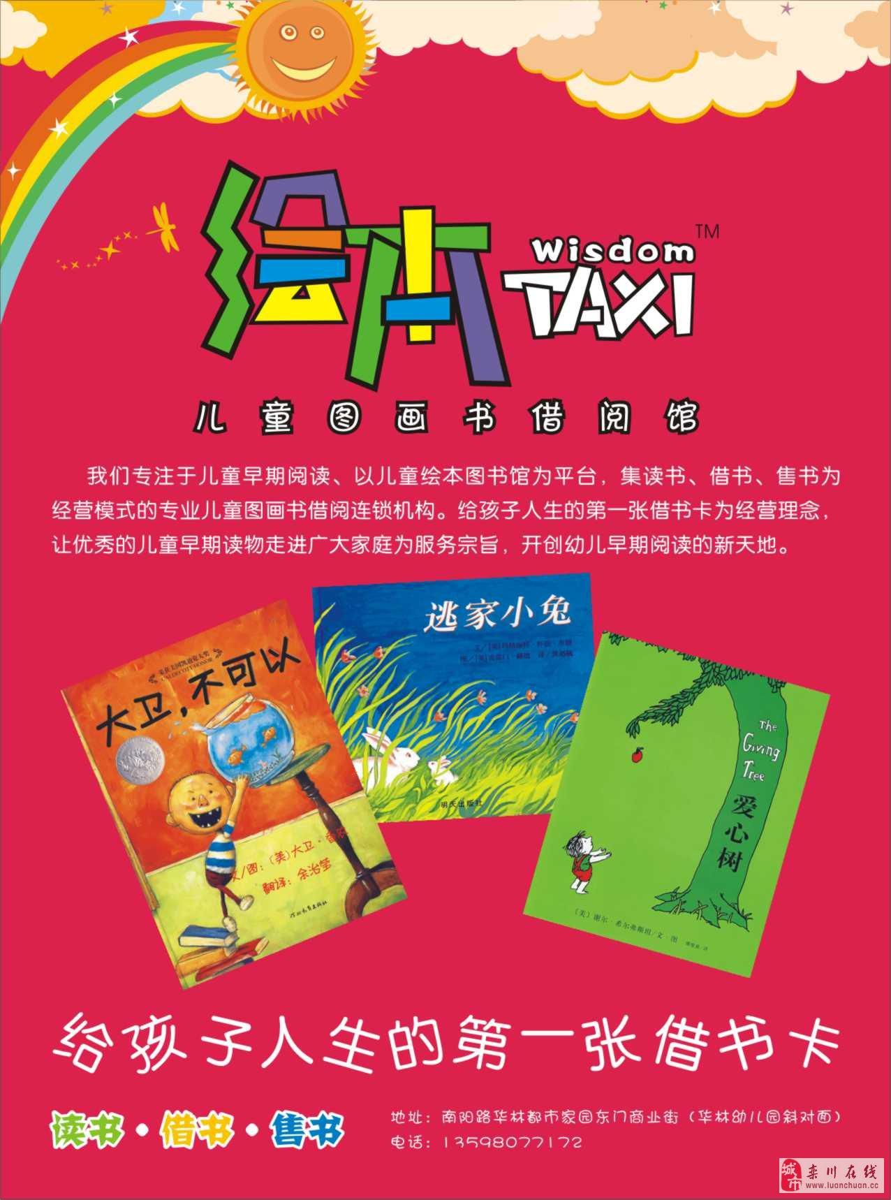 绘本taxi儿童图书馆栾川二小店聘绘画或手工教师