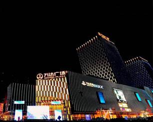 澳门网上投注赌场万达广场