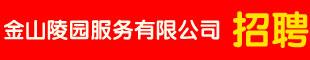 天柱县金山陵园服务有限公司(殡仪馆)