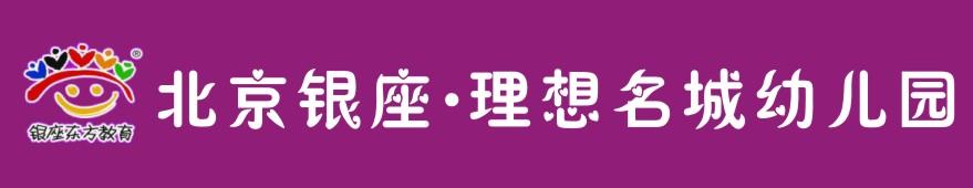 北京银座·理想名城幼儿园
