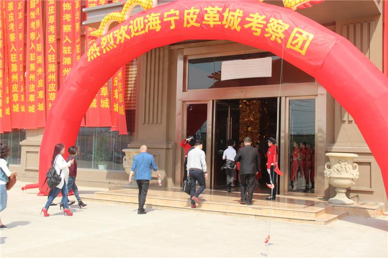 海宁皮革城客商团考察入驻滁州仪邦奥特莱斯广场国际皮草城纪实