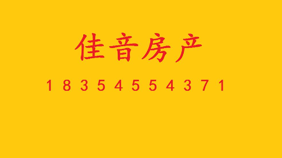 招远金凤花园2楼100平方精装57万