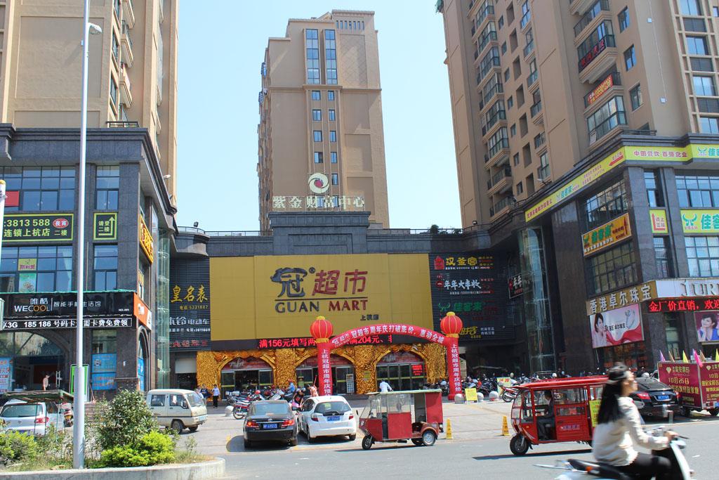 上杭紫金財富中心