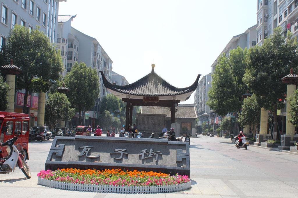上杭瓦子街