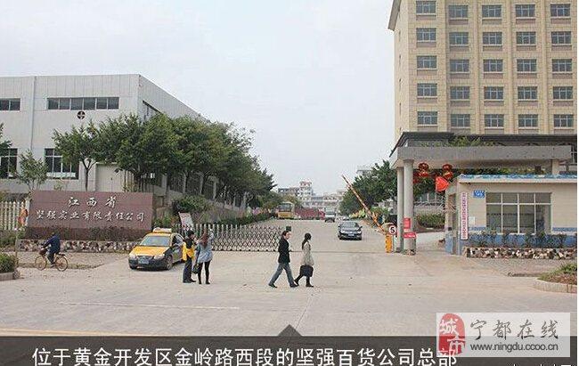 ◆企业专访:赣州市著名零售企业坚强百货