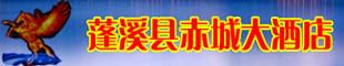 蓬溪�h赤�\大酒店