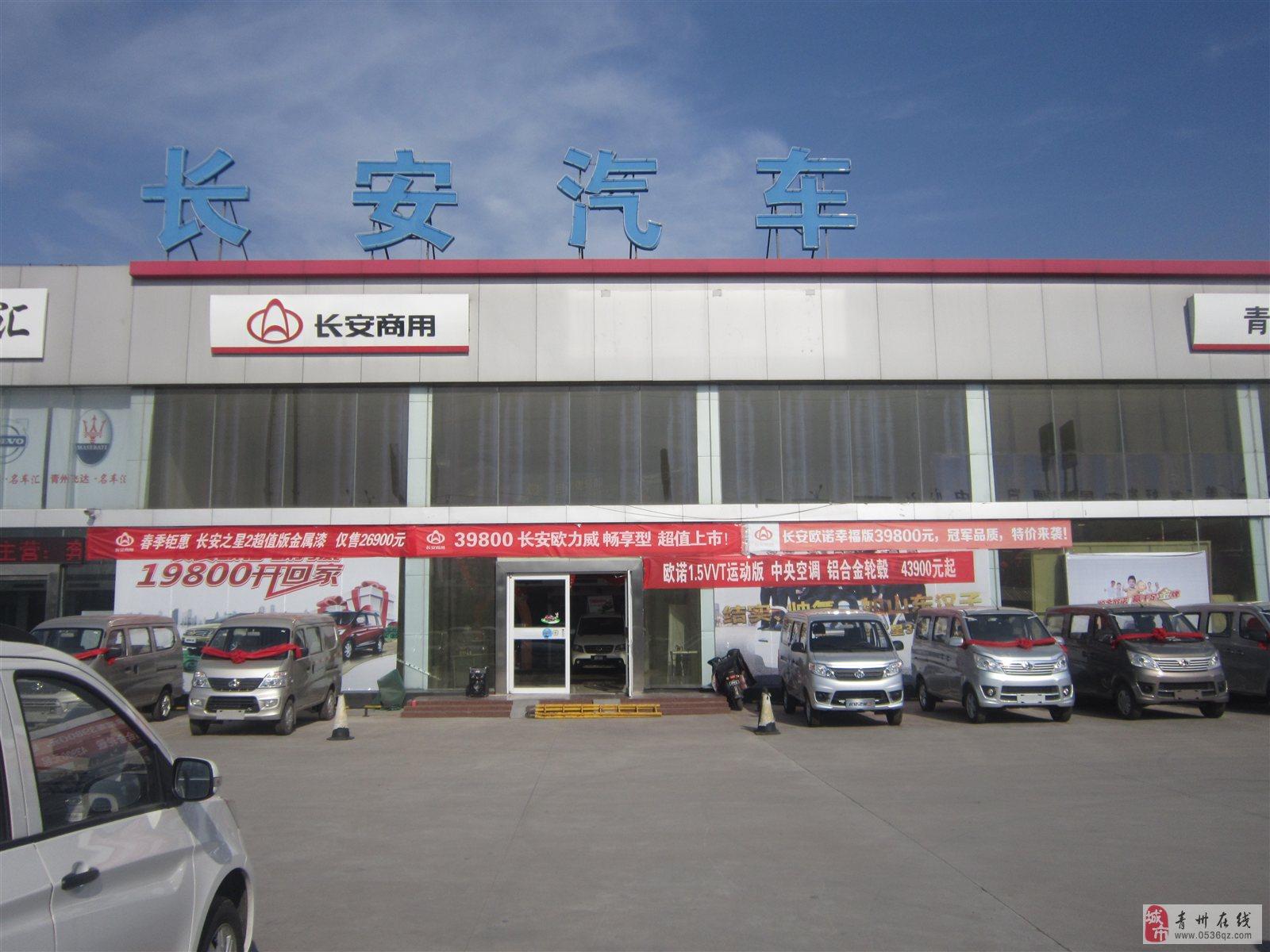 青州长安商用4s店招聘市场专员