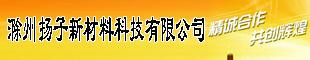 滁州扬子新材料科技有限公司