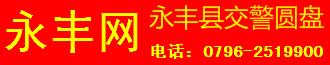 江西永丰网科技有限公司