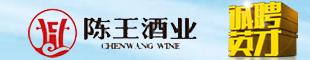 山东省陈王酒业有限公司