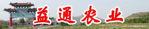 秦皇岛益通农业开发有限公司