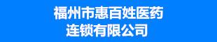 福建省惠百姓医药连锁有限公司
