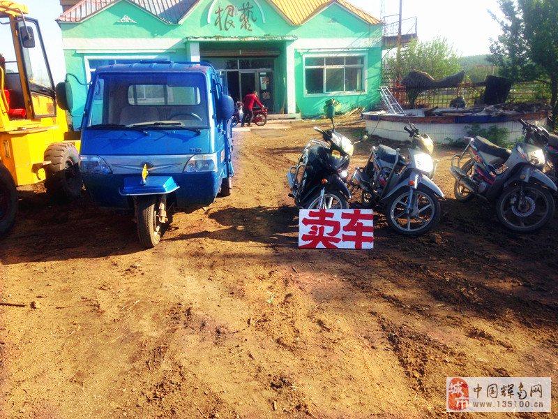 低价出售各种摩托车铲车农用三轮车