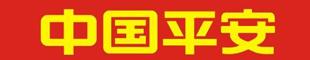 中国平安保险服份有限公司合江支公司