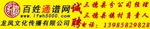 天柱县龙凤文化传播有限公司