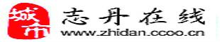 志丹县城市在线文化传媒有限公司