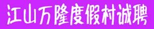 江山�f隆度假村有限公司
