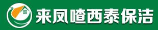 金沙国际娱乐官网县喳西泰保洁有限公司