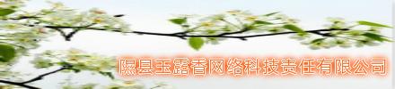 隰(xi)�h玉露香梨本土�Yu